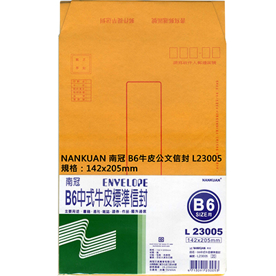 【文具通】南冠B6中式牛皮標準信封L23005 D1010077