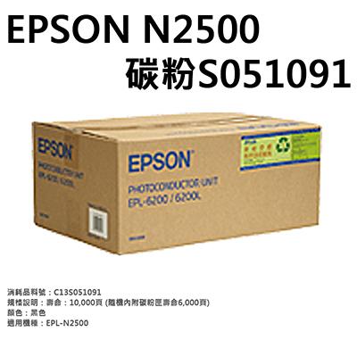 【文具通】EPSON N2500碳粉S051091 D2010251