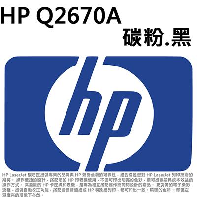 【文具通】HP Q2670A 碳粉.黑 D2010308