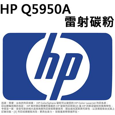 【文具通】HP Q5950A 雷射 印表機 碳粉 D2010326