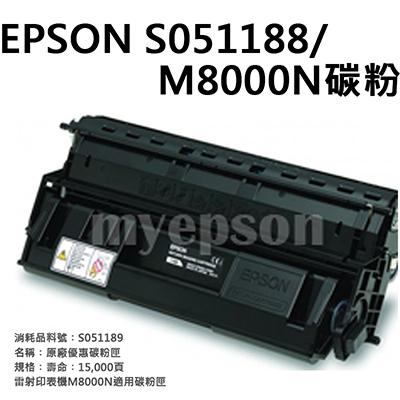 【文具通】EPSON S051188/M8000N碳粉 D2010347