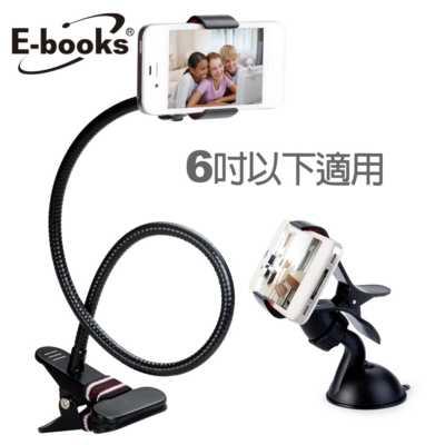 【文具通】E-books N13  二合一長短型手機懶人支架組 E-IPB037