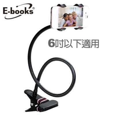 【文具通】E-books N14  雙爪式長彎管手機懶人支架 E-IPB038