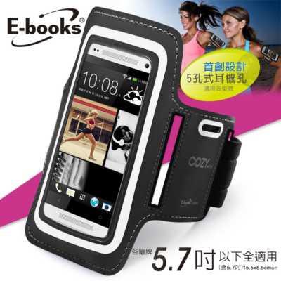 【文具通】E-books N10 智慧手機5.7吋以下運動手臂套黑 E-IPB045BK