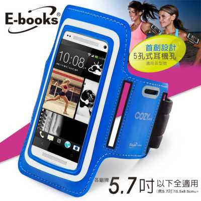 【文具通】E-books N10 智慧手機5.7吋以下運動手臂套藍 E-IPB045BL