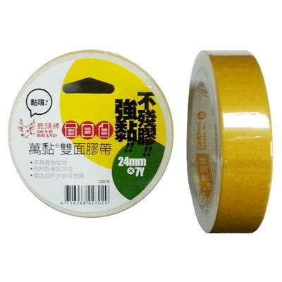 【文具通】鹿頭24mm雙面布膠帶6.4M DSS7B E1030526