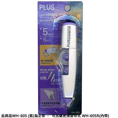 【文具通】PLUS 普樂士 44-230 WH-605 智慧型滾輪修正帶 5mm紫 E1140550