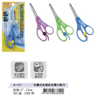 【文具通】COX可置名條彈力學生剪刀S131 E2040390