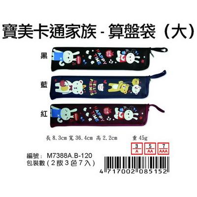 【文具通】LUXURIANT Boman 寶美 卡通家族 算盤袋 珠算袋 大 M7388A.B120 8.3x36.4x2.2cm 圖案顏色隨機出貨 E7020015