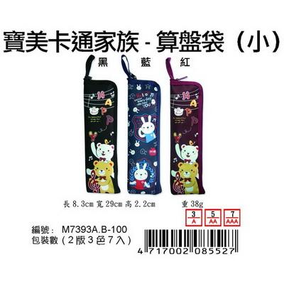 【文具通】LUXURIANT Boman 寶美 卡通家族 算盤袋 珠算袋 小 M7393A.B100 8.3x29x2.2cm 圖案顏色隨機出貨 E7020016
