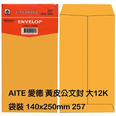 【文具通】AITE 愛德 黃皮公文袋 A257 袋裝特小 140x250mm E7050059