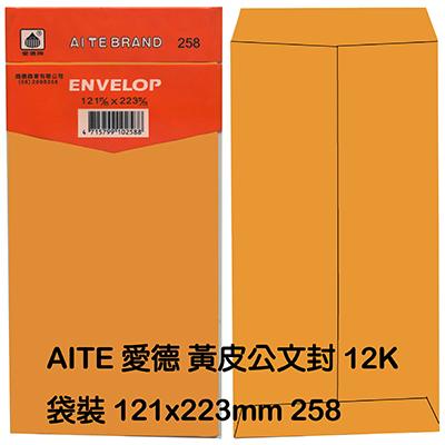 【文具通】AITE 愛德 黃皮公文袋 A258 袋裝豆袋 12K 121x223mm E7050060