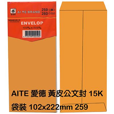 【文具通】AITE 愛德 黃皮公文袋 A259 袋裝豆小 102x222mm E7050061