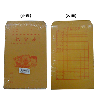【文具通】興陽15K幼教收費袋50入[12x19CM] E7070107