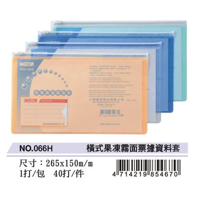 【文具通】COX 橫式果凍霧面證券套066#[20] E7070117