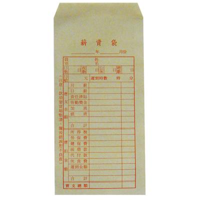 【文具通】興陽薪資袋[紅字]50入 E7070137