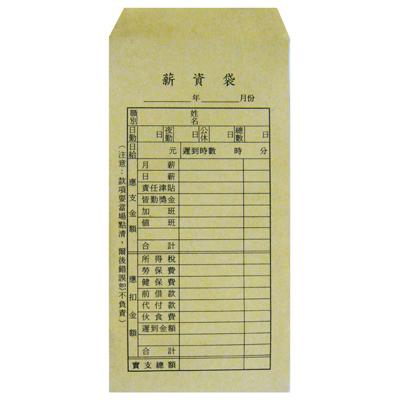 【文具通】興陽薪資袋[黑字]50入 E7070138