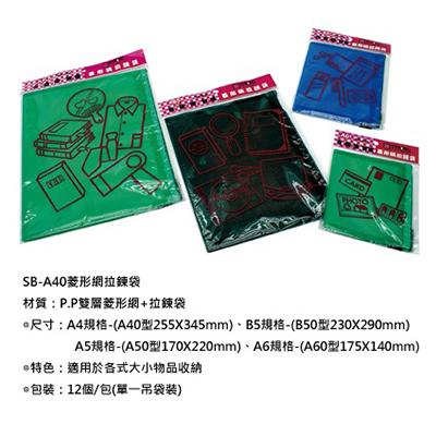 【文具通】STRONG 自強 A4拉鍊袋SB-A40[25.8x34.5cm E7070149