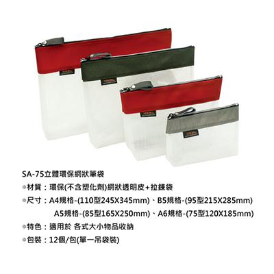 【文具通】STRONG 自強 A6立體拉鍊袋SA-75 185*210mm E7070204