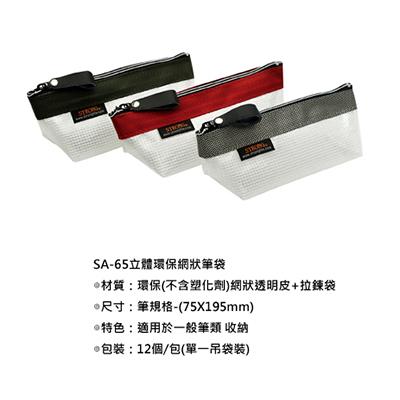【文具通】STRONG 自強 立體拉鍊筆袋SA-65 195*75mm E7070205