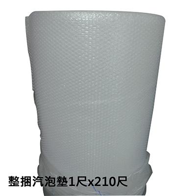 【文具通】氣泡布 氣泡紙 包裝布 防撞布 防震布 泡泡布 1尺x210尺 約30x6300cm 3捲裝 E7090079