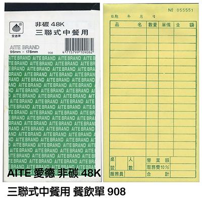 【文具通】愛德48K非碳三聯式中餐用餐飲單 EA010052