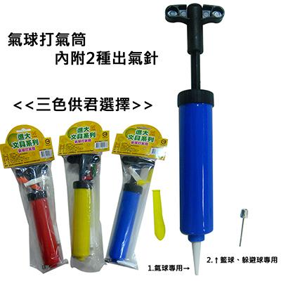 【文具通】進大汽球打氣筒附球針[50] F4010167
