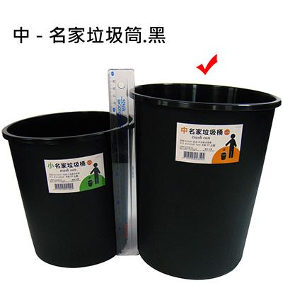 【文具通】中名家 垃圾筒 黑 N2350 約Φ23.5x27.5cm F4010324