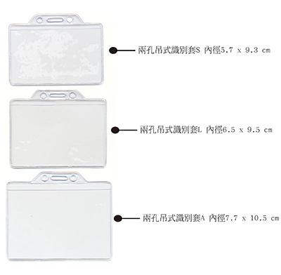 【文具通】兩孔吊式識別套L 內徑6.5x9.5cm F6010243