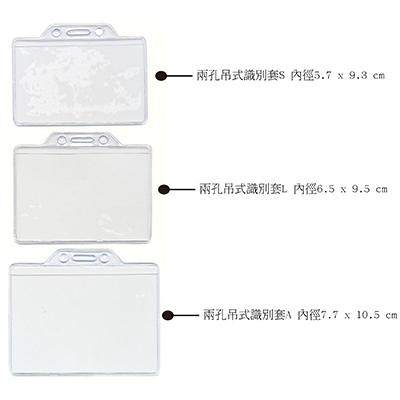 【文具通】兩孔吊式識別套A 內徑7.7x10.5cm F6010244