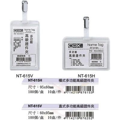 【文具通】COX 三燕 橫式多功能高級證件夾 NT-615H F6010306