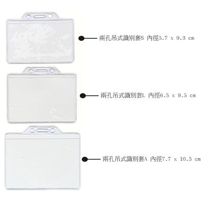 【文具通】兩孔吊式識別套[S 內徑5.7x9.3cm] F6010314
