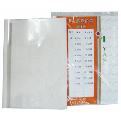【文具通】膠裝機封套 4mm 可裝1至40張 70P紙[紅] F6010622
