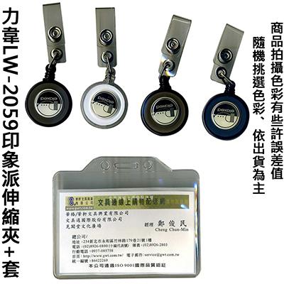 【文具通】力韋LW-2059印象派伸縮夾+套 F6010681