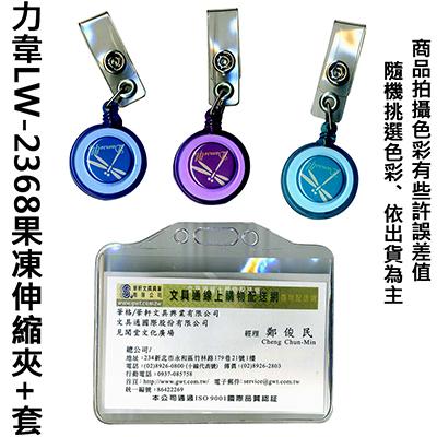 【文具通】力韋LW-2368果凍伸縮夾+套 F6010682