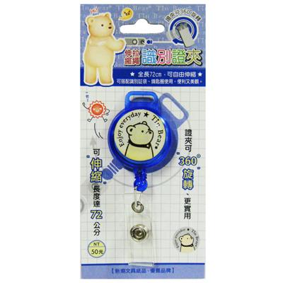 【文具通】Boman 寶美 Tin Bear伸縮拉繩識別證夾M9207 F6010689