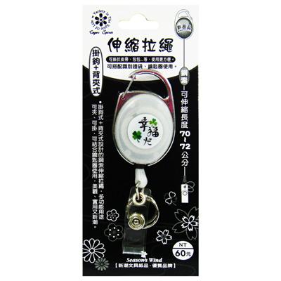 【文具通】寶美掛勾式伸縮鋼索拉繩M9502-60 F6010710