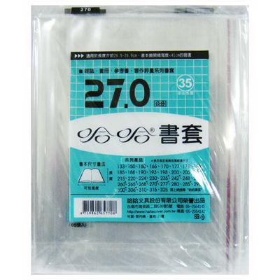【文具通】270mm書套6入[35] F6010720