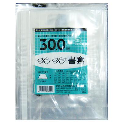 【文具通】300mm書套4入[35] F6010723