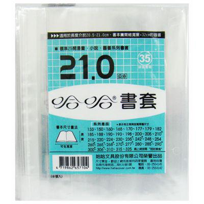 【文具通】210mm書套8入[35] F6010727