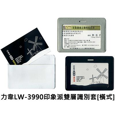 【文具通】力韋LW-3990印象派雙層識別套[橫式] F6010746