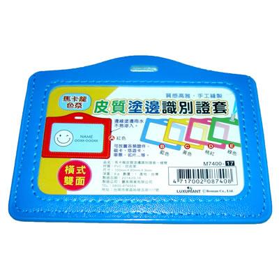 【文具通】Boman 寶美 皮質塗邊識別證套M7400-17橫式雙面 F6010806