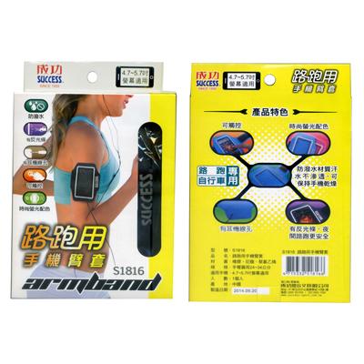 【文具通】高等路跑用手機臂套 S1816 黑 F6010828