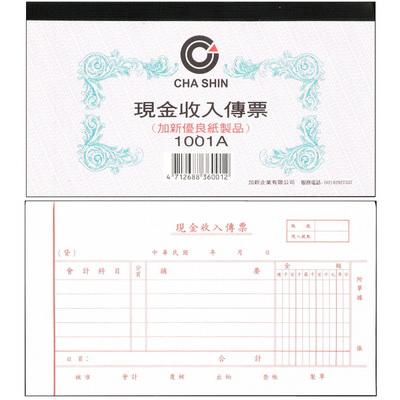 【文具通】CHA SHIN 加新 1001A 現金收入傳票 100入 193×106mm GS1001A