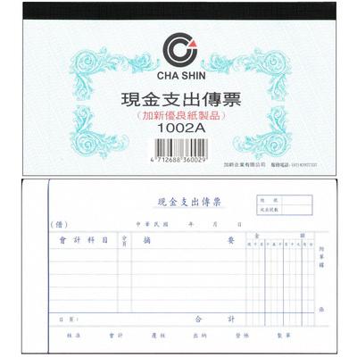 【文具通】CHA SHIN 加新 1002A 現金支出傳票 100入 193×106mm GS1002A