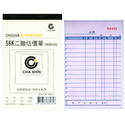 【文具通】56K直二聯估價單2N094 152x95mm GS2N094