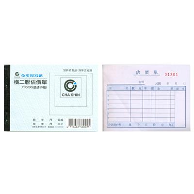 【文具通】CHA SHIN 加新 2N5090 非碳橫二聯估價單(50組) GS2N5090