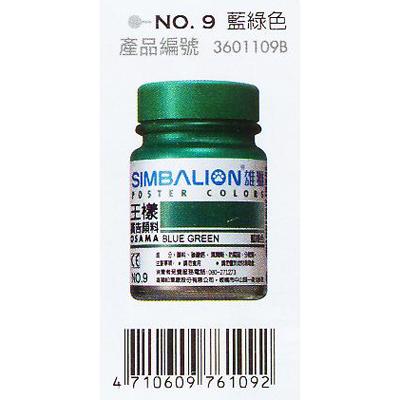 【文具通】王樣廣告顏料大 藍綠色[9] H5010057