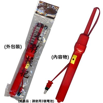 【文具通】美和25元燈籠材料手把附燈 H5010231