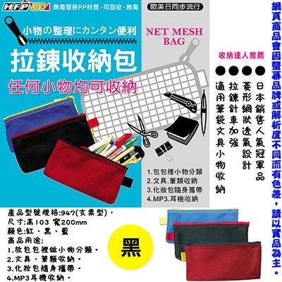 【文具通】彩色網狀拉鏈包 P/C SIZE 黑 HF947BK